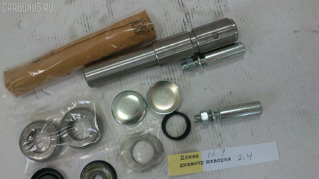 Шкворневой ремкомплект ISUZU ELF NHR Фото 3