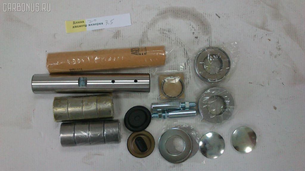 Шкворневой ремкомплект ISUZU GIGA NRR Фото 4