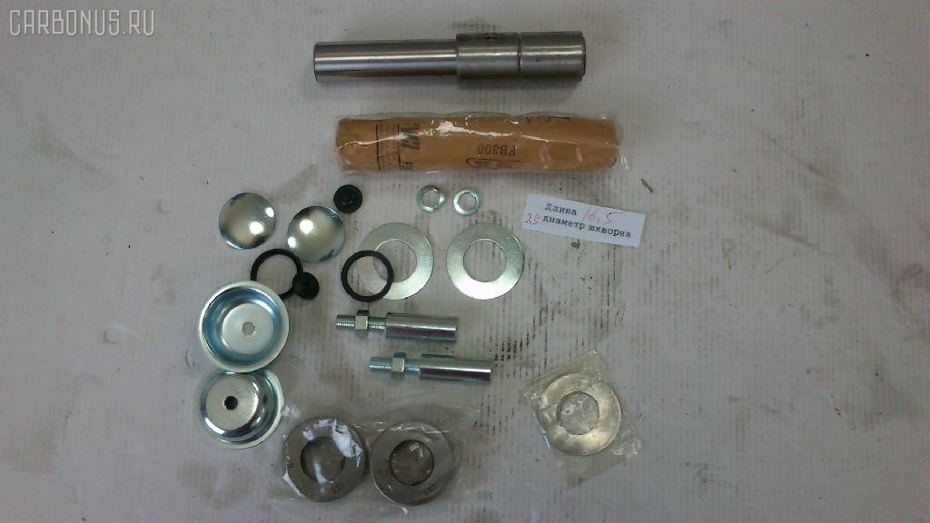 Шкворневой ремкомплект MITSUBISHI CANTER FB100 Фото 3