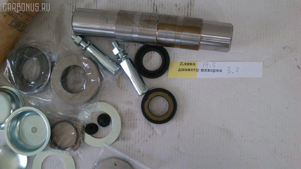 Шкворневой ремкомплект MITSUBISHI FUSO FK417 Фото 4