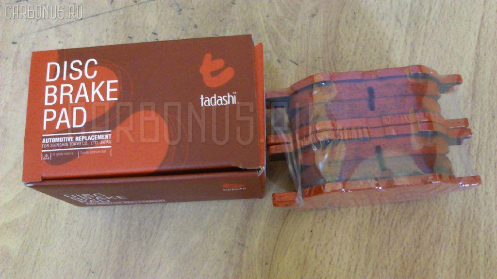 Тормозные колодки TADASHI TD-086-1430 на Toyota Allion AZT240 Фото 1