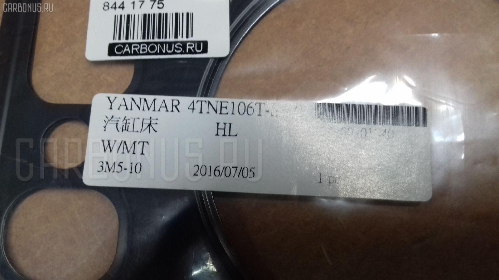 Прокладка под головку ДВС YANMAR 4TNV106 4TNV106 Фото 1