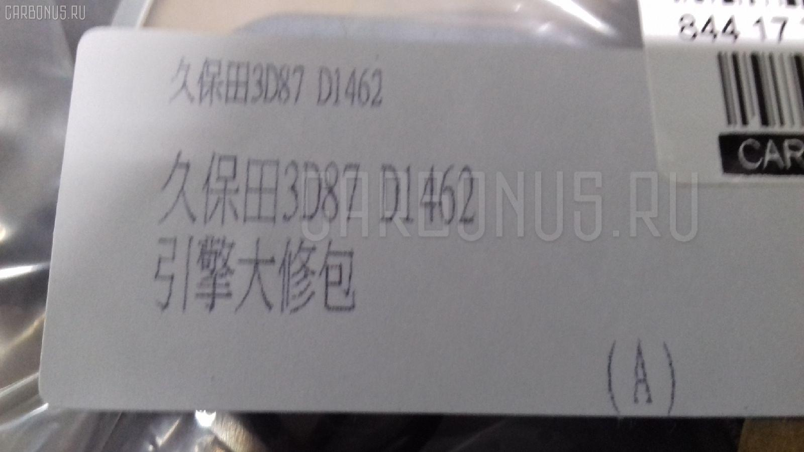 Ремкомплект ДВС KUBOTA D1703 D1703 Фото 1