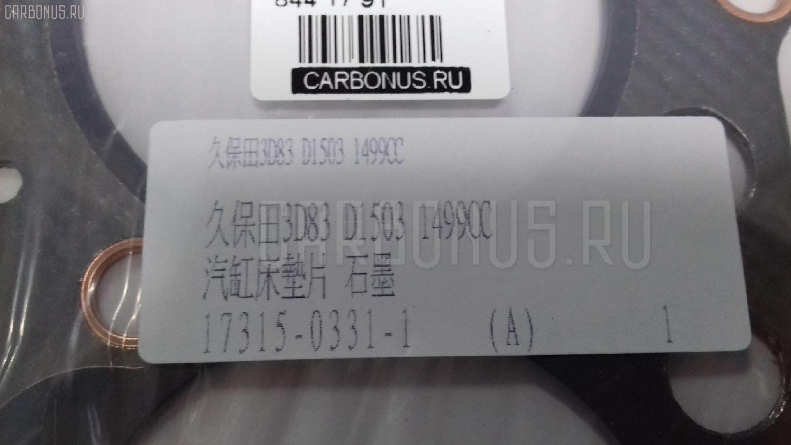 Прокладка под головку ДВС KUBOTA D1503 D1503. Фото 8