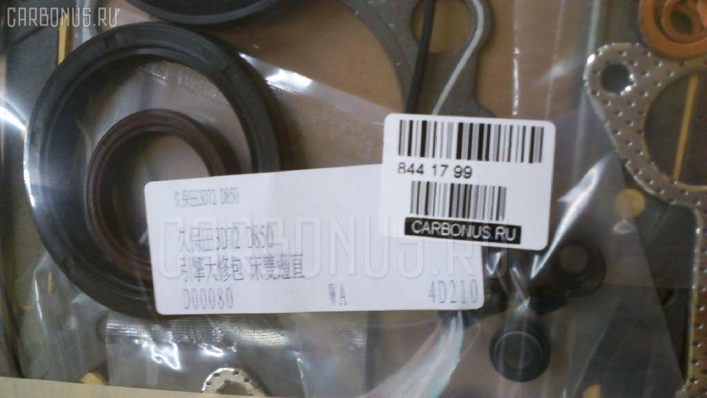 Ремкомплект ДВС KUBOTA D850 D850 Фото 5