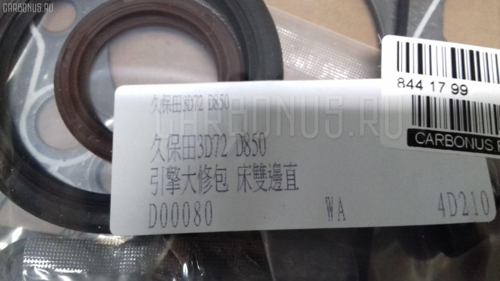 Ремкомплект ДВС KUBOTA D850 D850 Фото 1