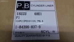 Гильза блока цилиндров SST ST-241-1005 на Isuzu Forward 6HE1-T Фото 3