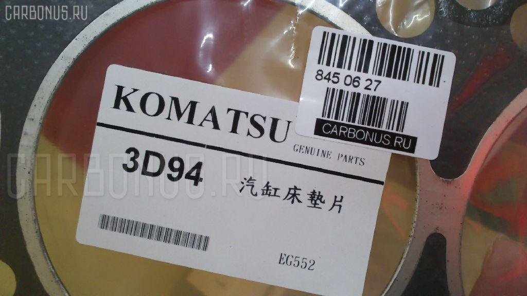 Прокладка под головку ДВС KOMATSU 3D94 3D94 Фото 2