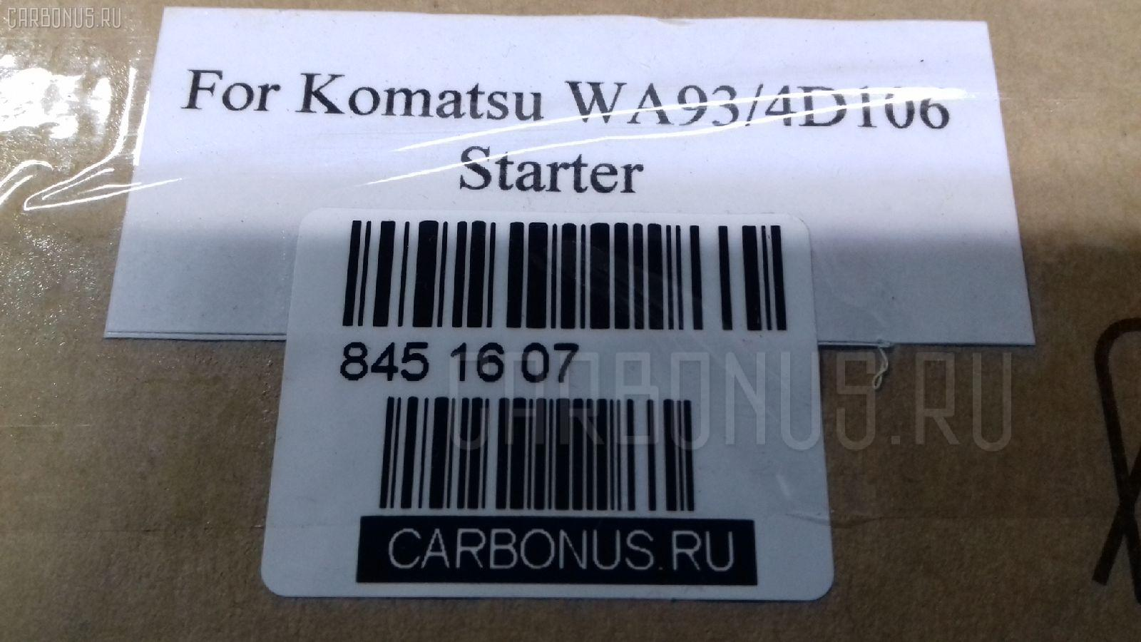 Стартер KOMATSU WA93 4D106 Фото 10