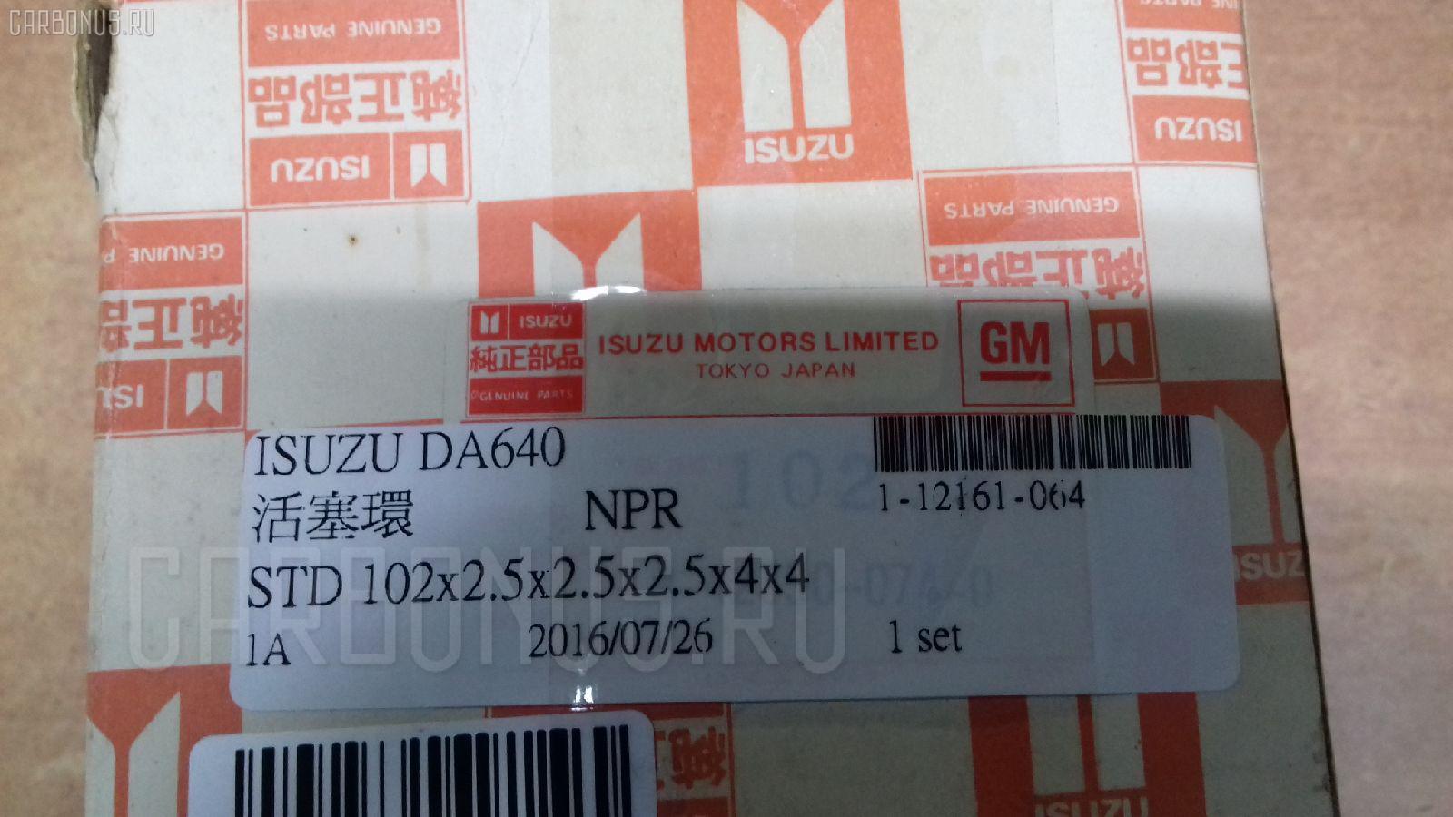 Кольца поршневые ISUZU DA640 DA640 Фото 1