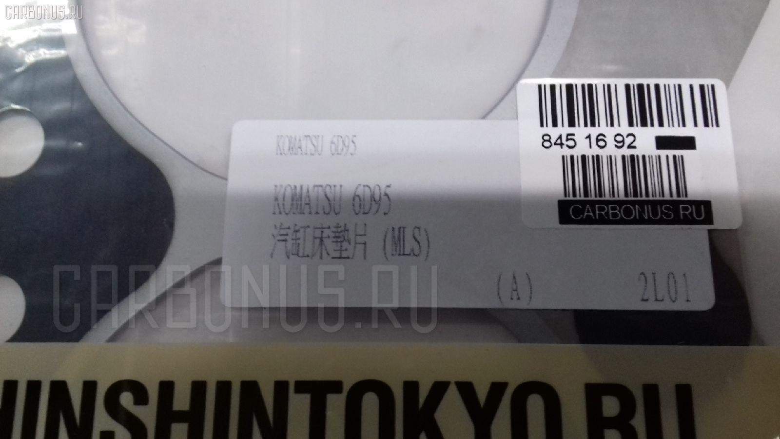 Прокладка под головку ДВС KOMATSU 6D95 6D95 Фото 1