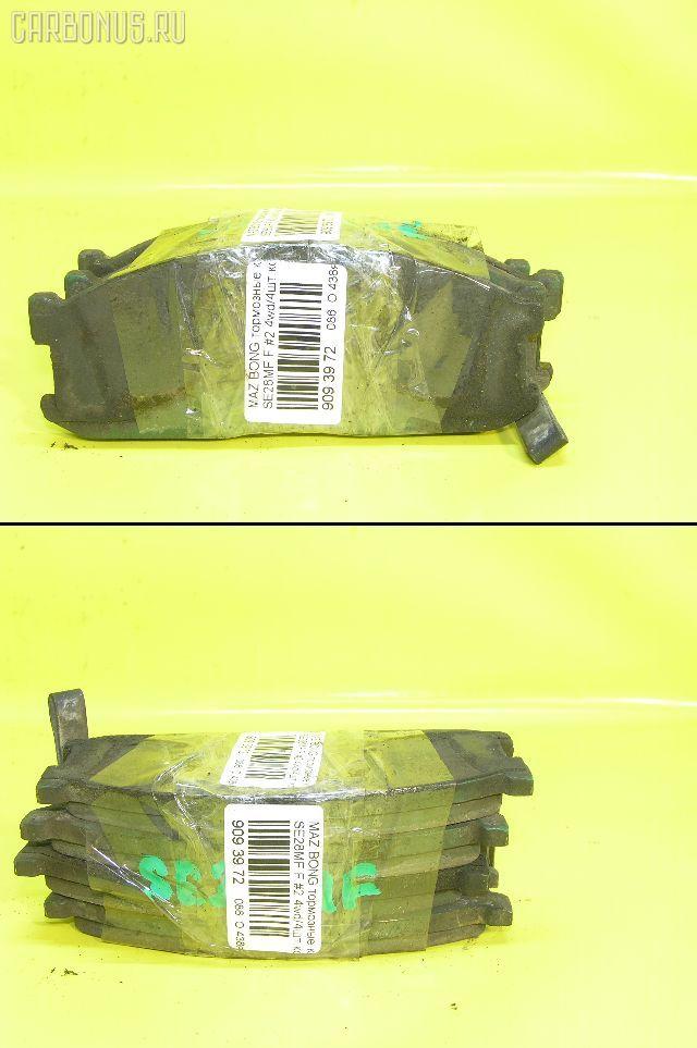 Тормозные колодки MAZDA BONGO SE28MF Фото 1
