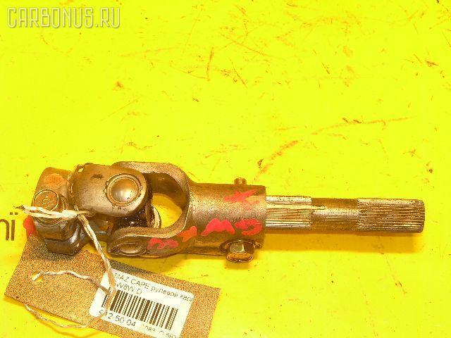 Рулевой карданчик MAZDA CAPELLA WAGON GW8W Фото 1