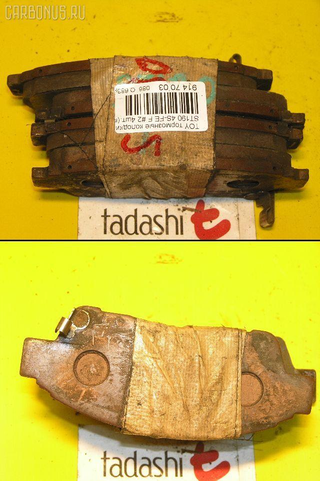 Тормозные колодки TOYOTA ST190 4S-FE. Фото 6