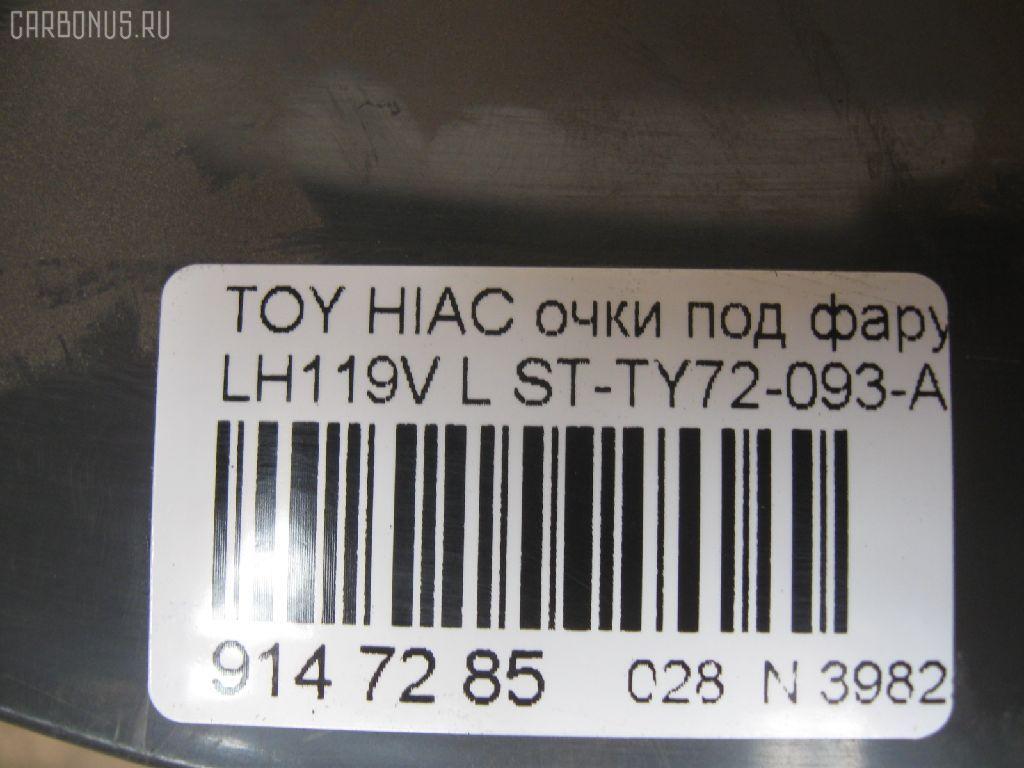 Очки под фару TOYOTA HIACE LH119V Фото 3