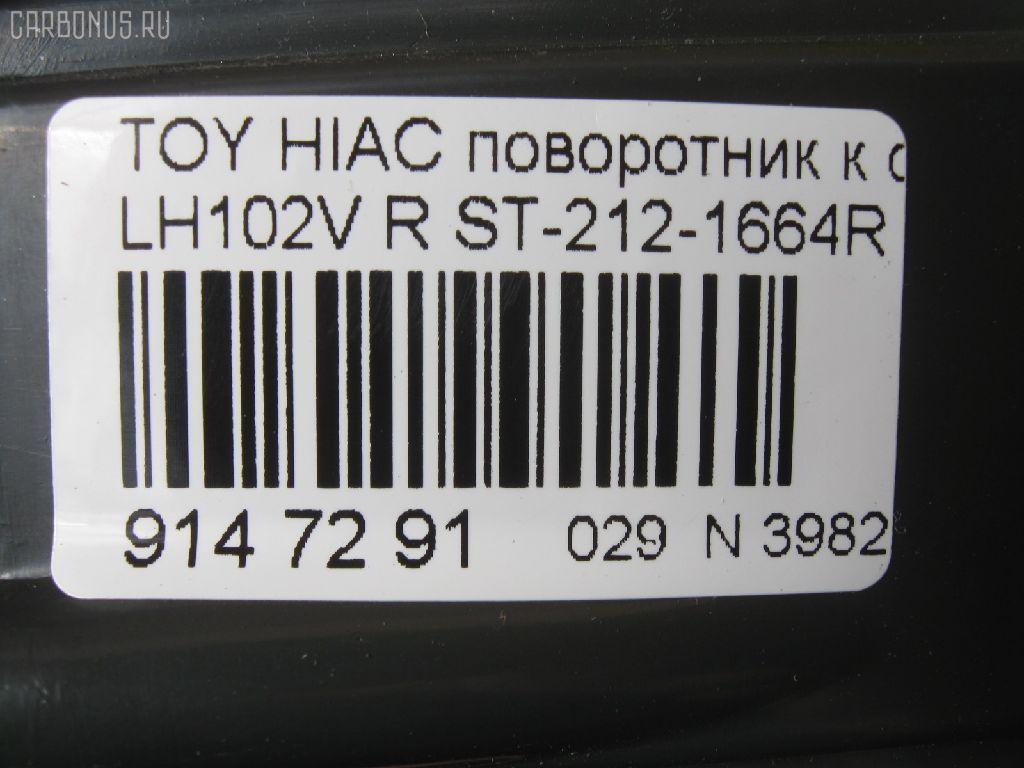 Поворотник к фаре TOYOTA HIACE LH102V Фото 3