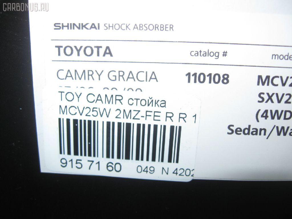 Стойка TOYOTA CAMRY GRACIA WAGON MCV25W 2MZ-FE Фото 2