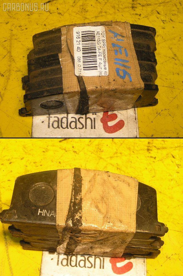Тормозные колодки TOYOTA SPRINTER CARIB AE115G 7A-FE. Фото 5
