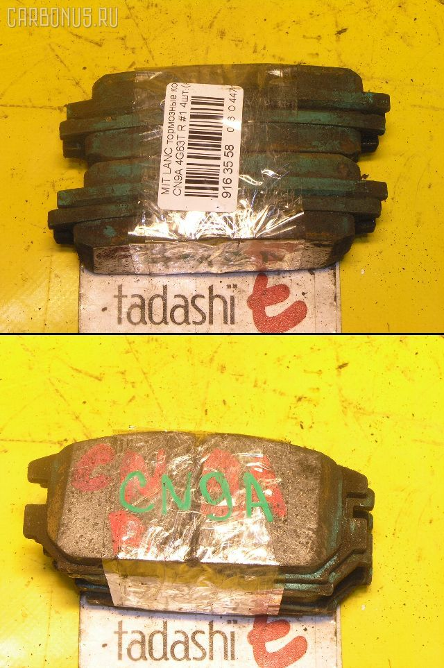 Тормозные колодки MITSUBISHI DIAMANTE F41A 6G73. Фото 7