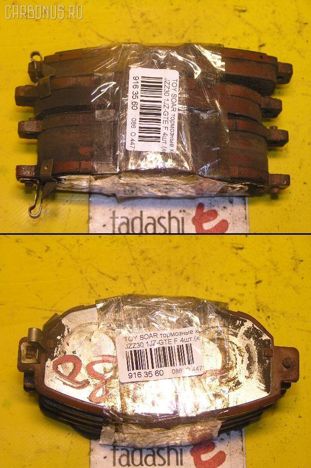 Тормозные колодки TOYOTA SOARER JZZ30. Фото 2