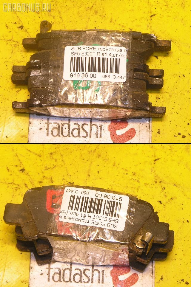 Тормозные колодки SUBARU FORESTER SF5 EJ20T. Фото 6