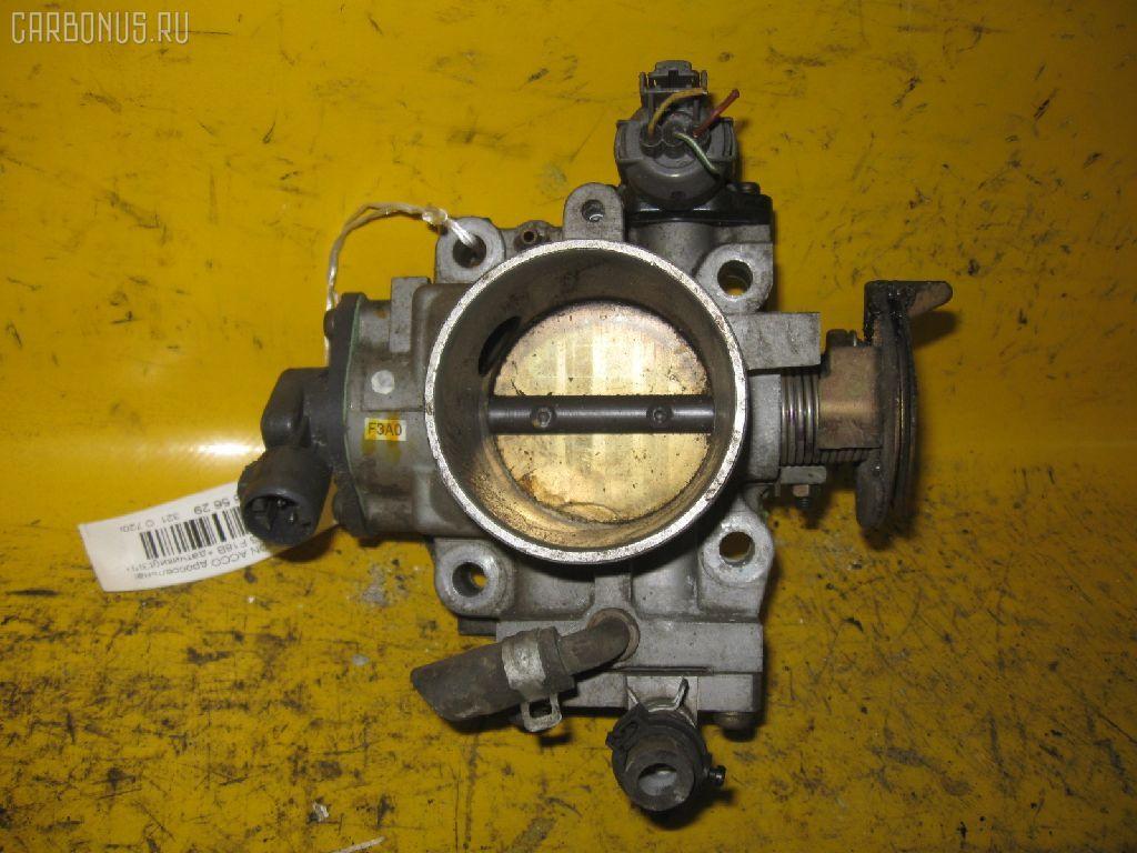 Дроссельная заслонка HONDA ACCORD CF3 F18B. Фото 1