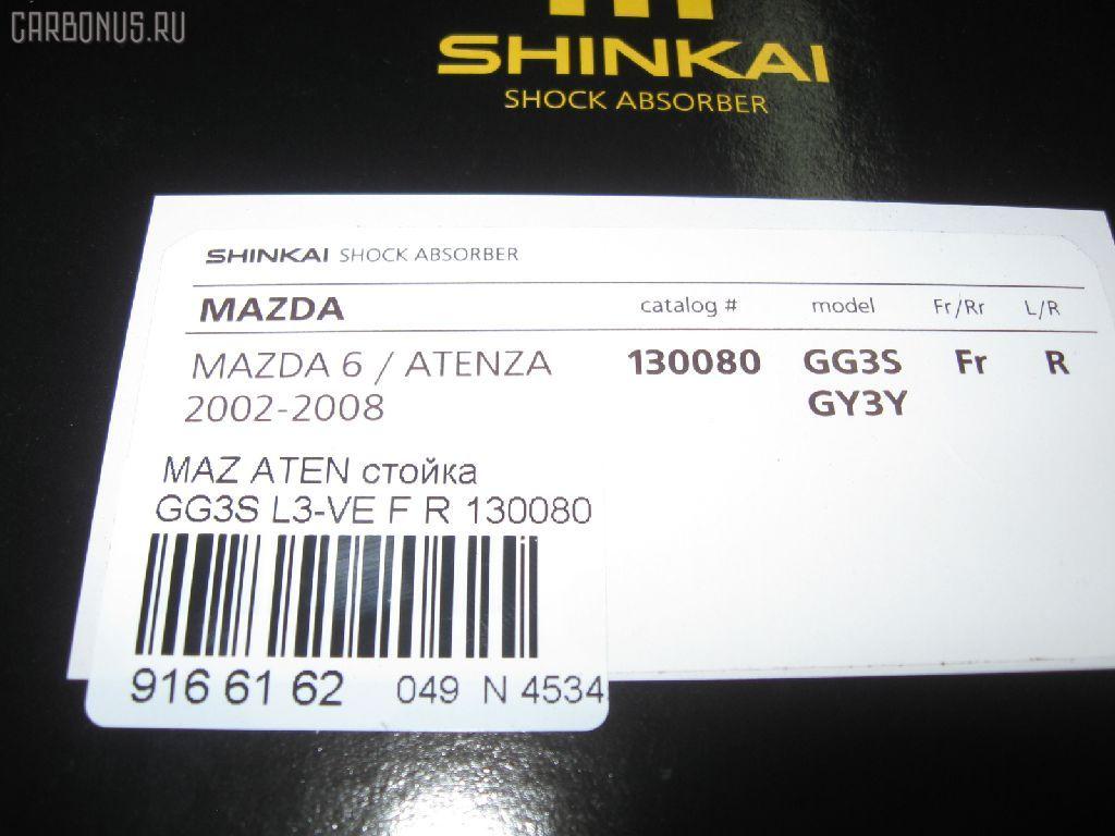 Стойка MAZDA ATENZA SPORT GG3S L3-VE Фото 2