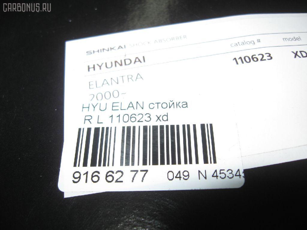 Стойка HYUNDAI ELANTRA XD Фото 2
