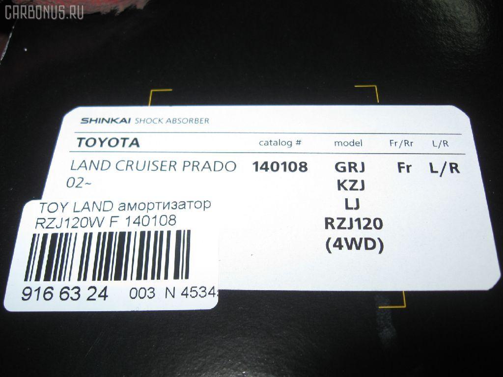 Стойка TOYOTA LAND CRUISER PRADO RZJ120W Фото 2