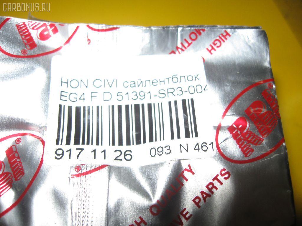 Сайлентблок HONDA CIVIC EG4 Фото 3