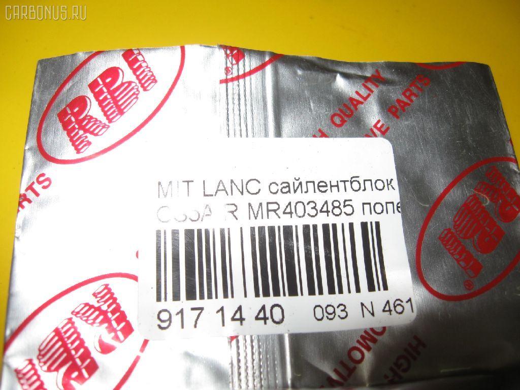 Сайлентблок MITSUBISHI LANCER CEDIA CS5A Фото 3