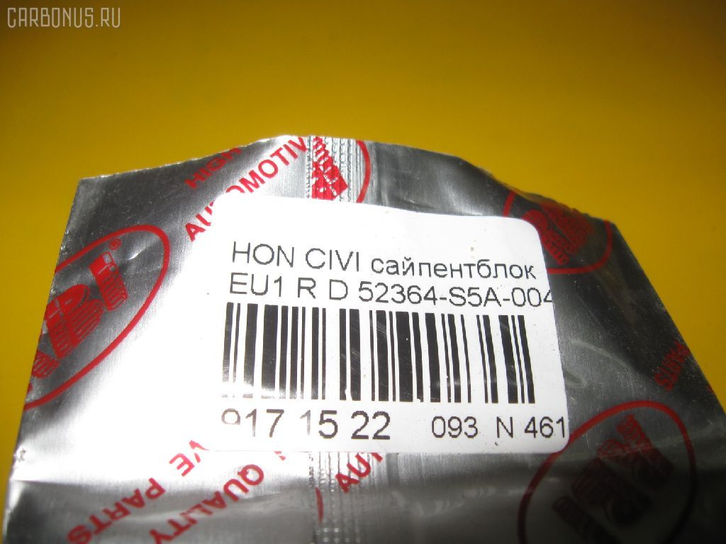 Сайлентблок HONDA CIVIC EU1 Фото 3