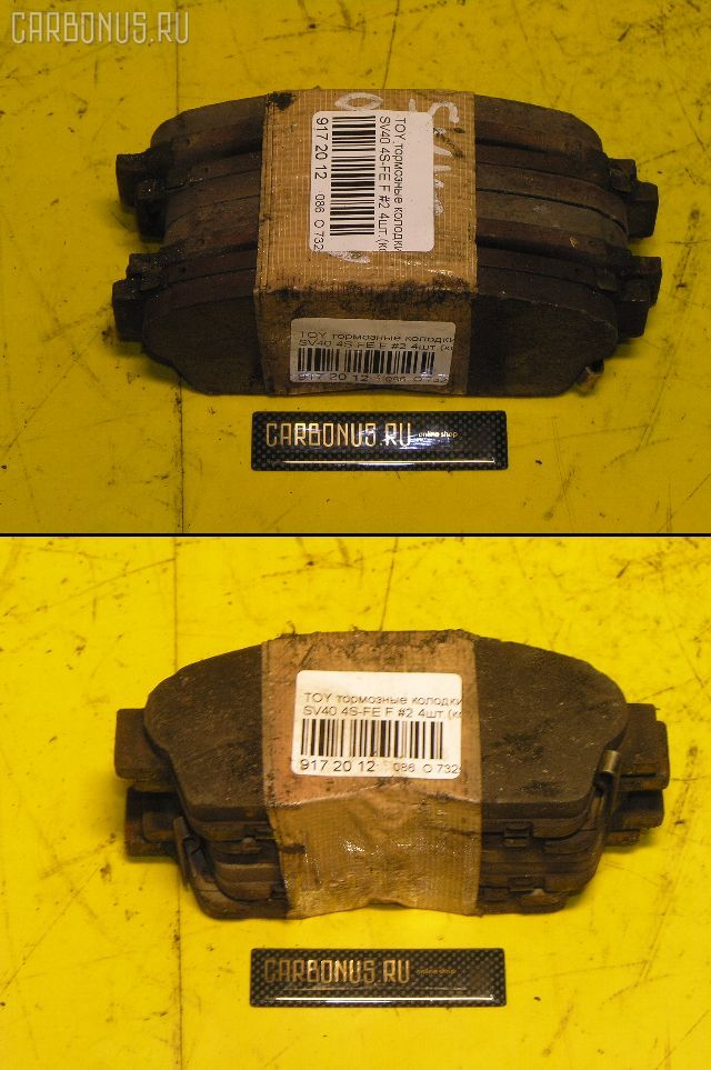 Тормозные колодки TOYOTA SV40 4S-FE. Фото 5