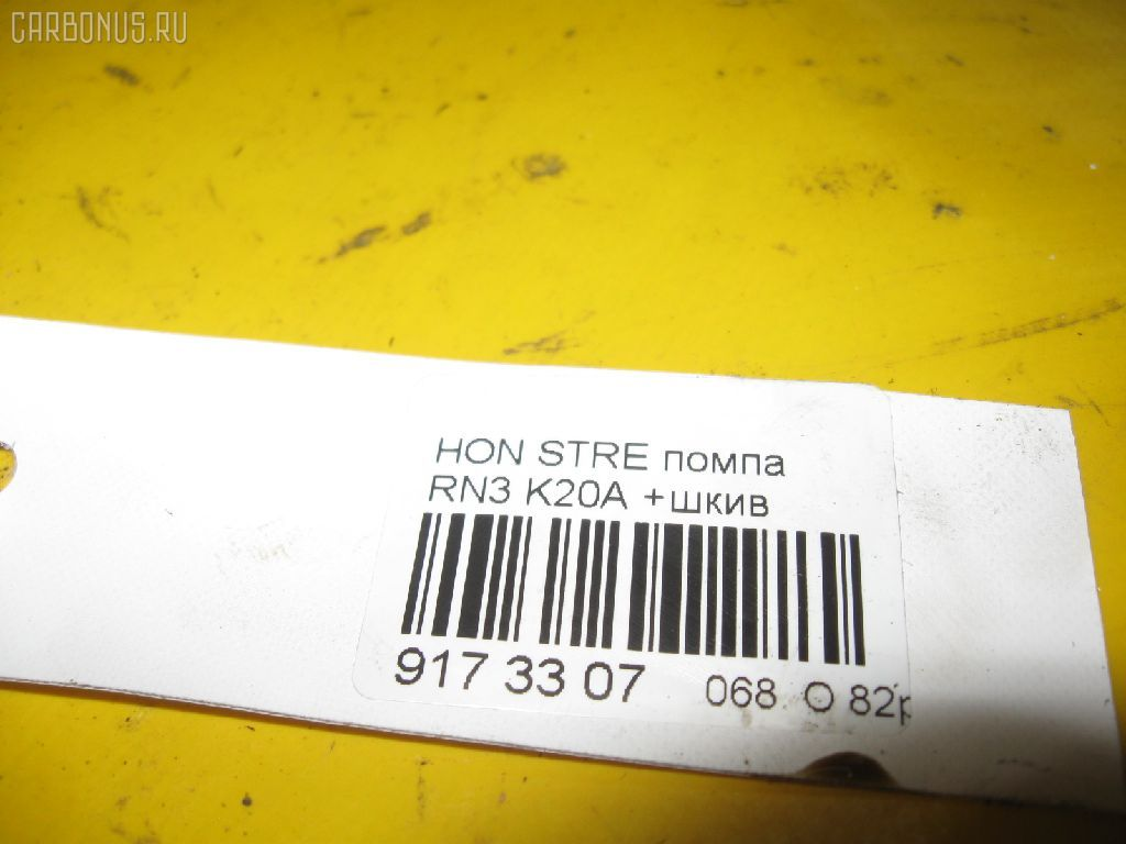 Помпа HONDA STREAM RN3 K20A Фото 3