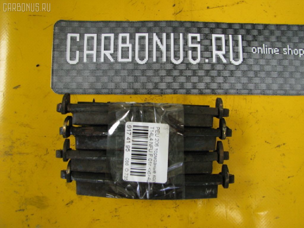 Тормозные колодки PEUGEOT 206 2ANFU NFU-TU5JP4 Фото 1