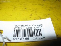 Втулка стабилизатора TOYOTA ST170 Фото 2