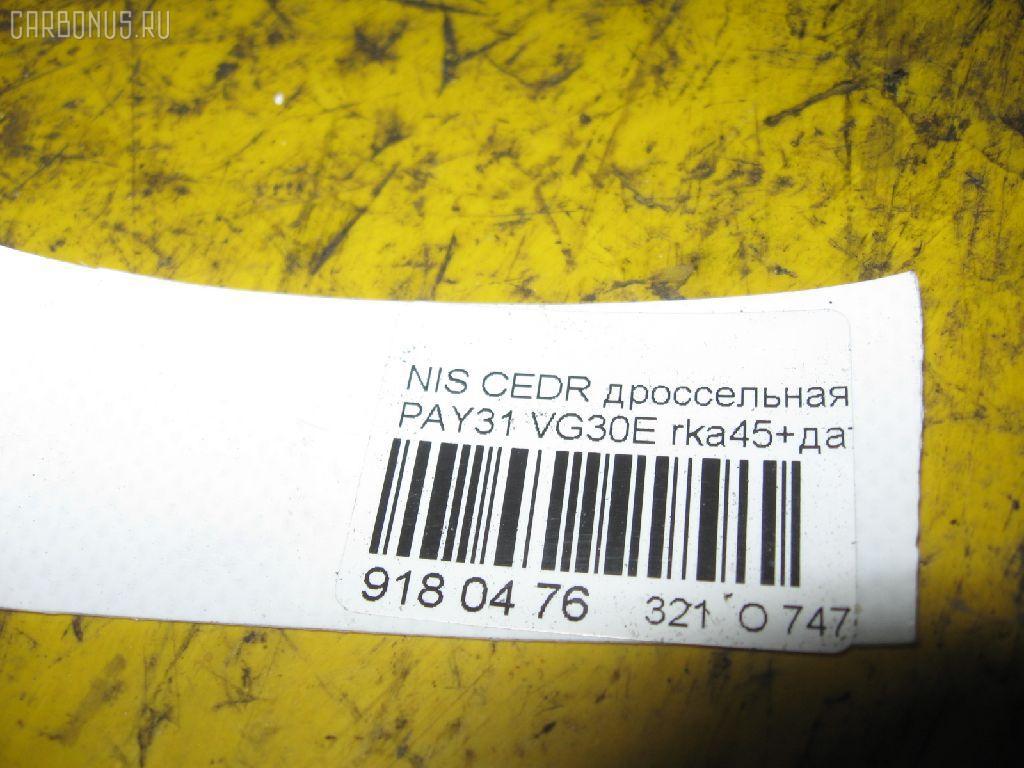Дроссельная заслонка NISSAN GLORIA PAY31 VG30E Фото 6