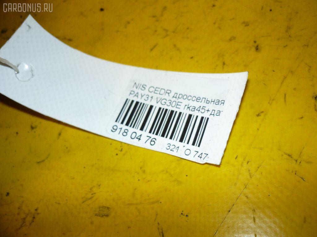 Дроссельная заслонка NISSAN GLORIA PAY31 VG30E Фото 5