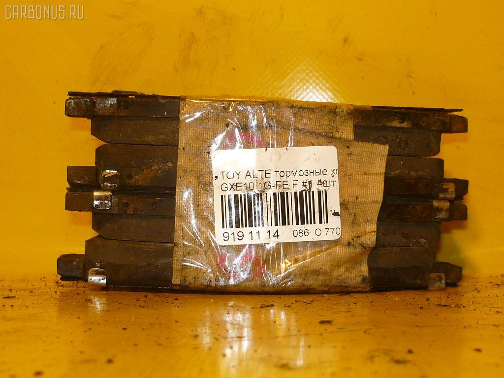 Тормозные колодки TOYOTA ALTEZZA GXE10 1G-FE. Фото 6