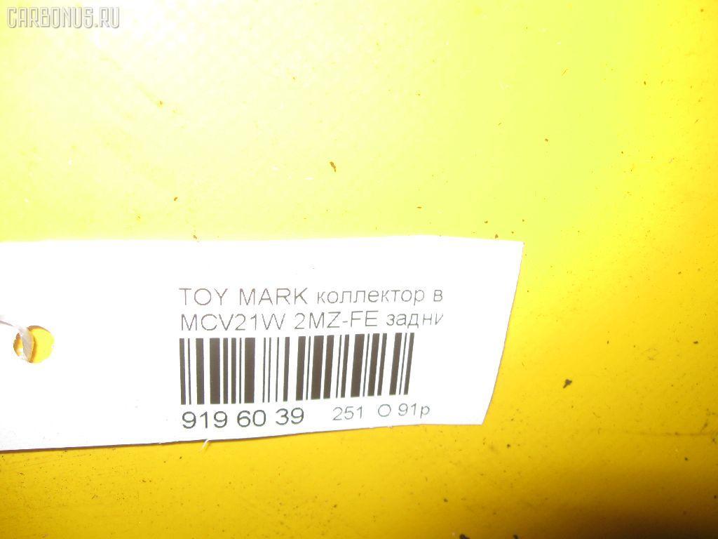 Коллектор выхлопной TOYOTA MARK II QUALIS MCV21W 2MZ-FE Фото 3