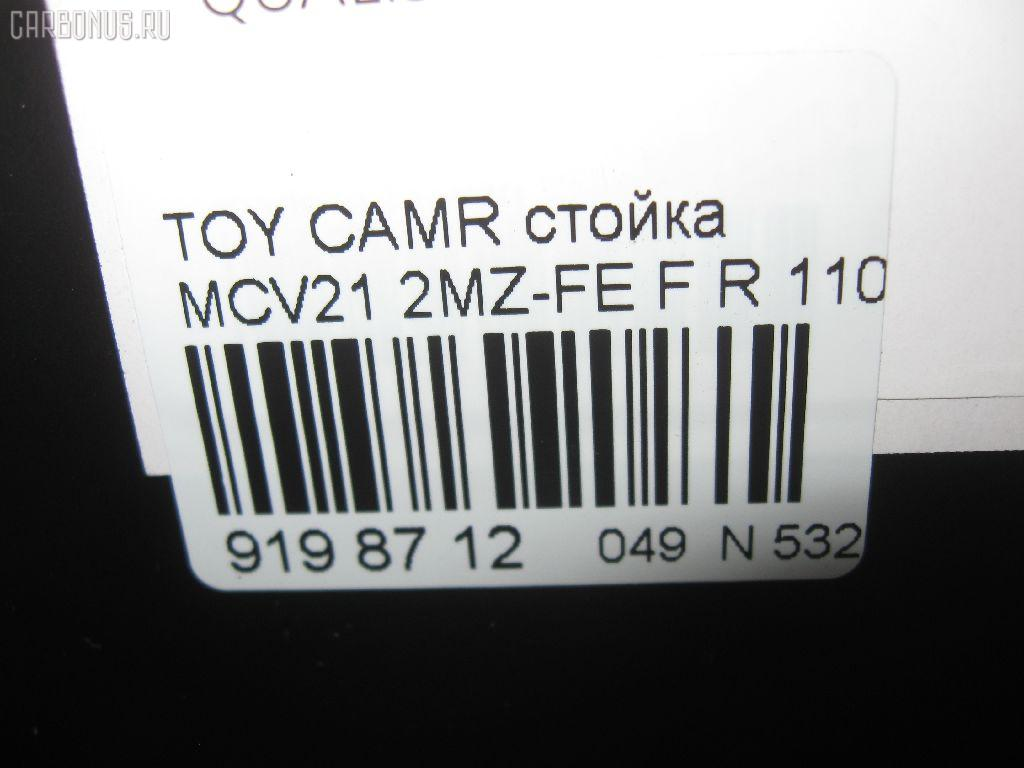 Стойка TOYOTA CAMRY GRACIA MCV21 2MZ-FE Фото 2