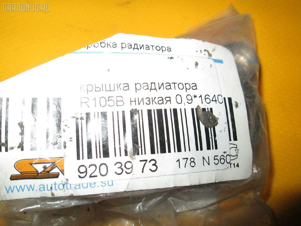 Крышка радиатора Фото 3