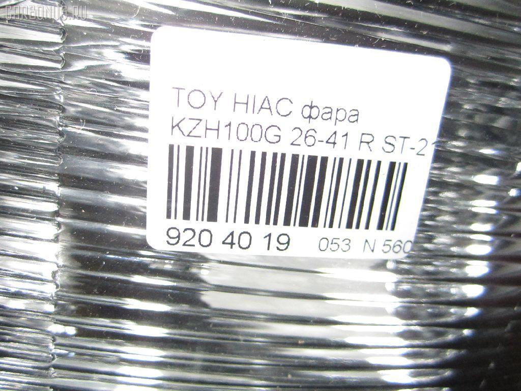 Фара TOYOTA HIACE KZH100G Фото 3