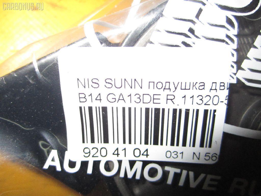 Подушка двигателя NISSAN SUNNY B14 GA13DE Фото 3