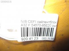 Сайлентблок Nissan Cefiro A32 Фото 3