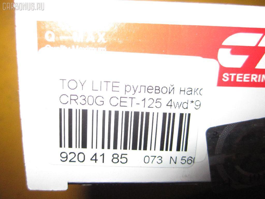 Рулевой наконечник TOYOTA LITE ACE CR30G Фото 2