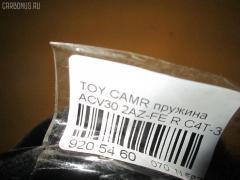 Пружина TOYOTA CAMRY ACV30 2AZ-FE Фото 2