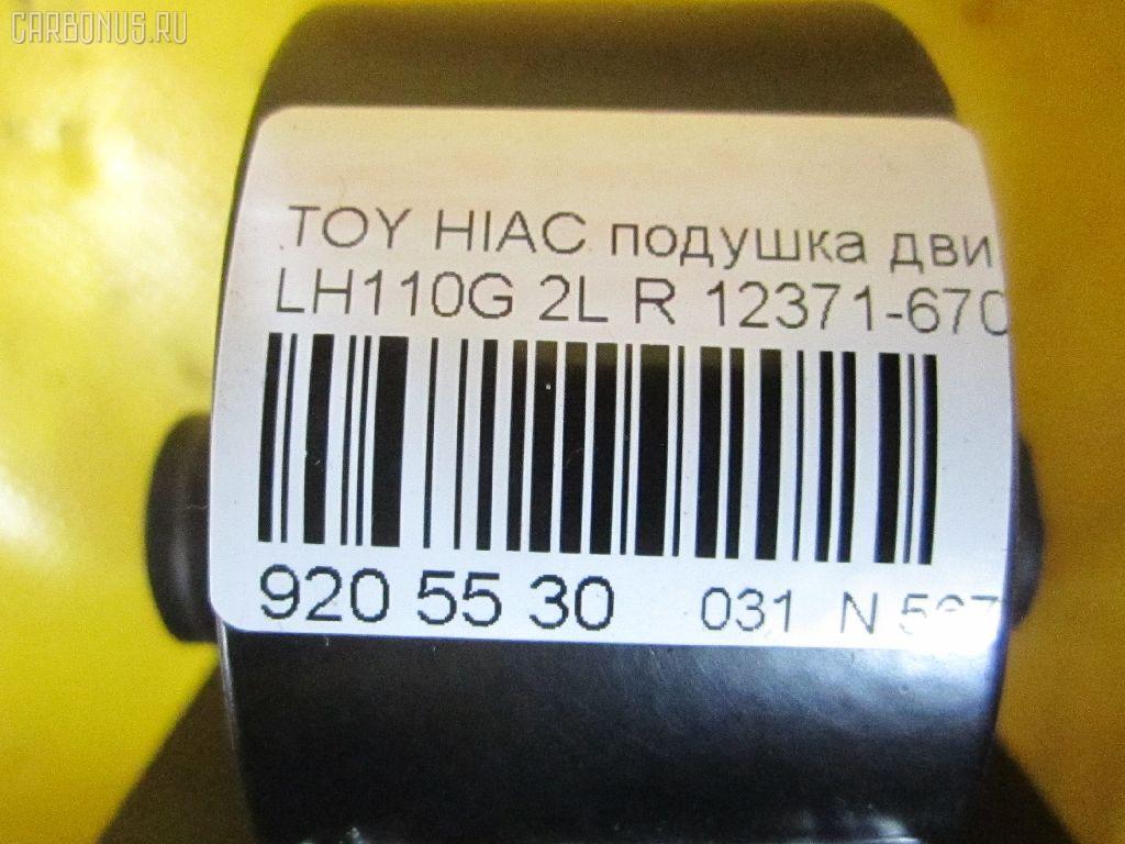 Подушка двигателя TOYOTA HIACE LH110G 2L Фото 4