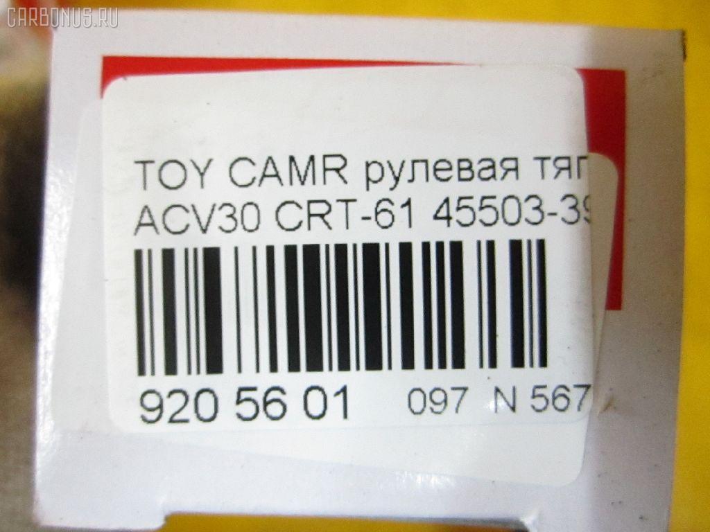 Рулевая тяга TOYOTA CAMRY ACV30 Фото 2