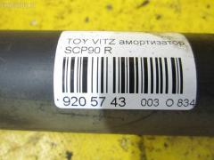 Амортизатор TOYOTA VITZ SCP90 Фото 2